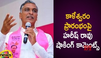 TRS Leader Harish Rao Thanneeru Statement On Kaleshwaram Project