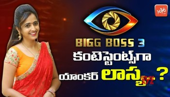 Bigg Boss 3 Telugu Contestants Remuneration | Srimukhi, Anchor Lasya