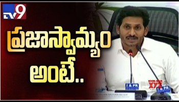 AP CM YS Jagan first review meeting with Collectors