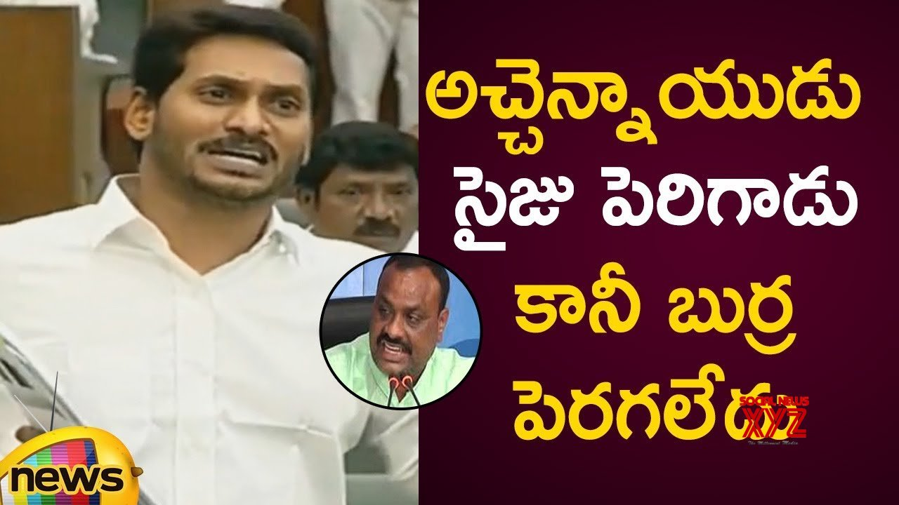 Atchannaidu gets body-shamed by Jagan in Assembly