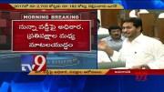 CM Jagan slams Chandrababu over zero interest loan to farmers - TV9 (Video)