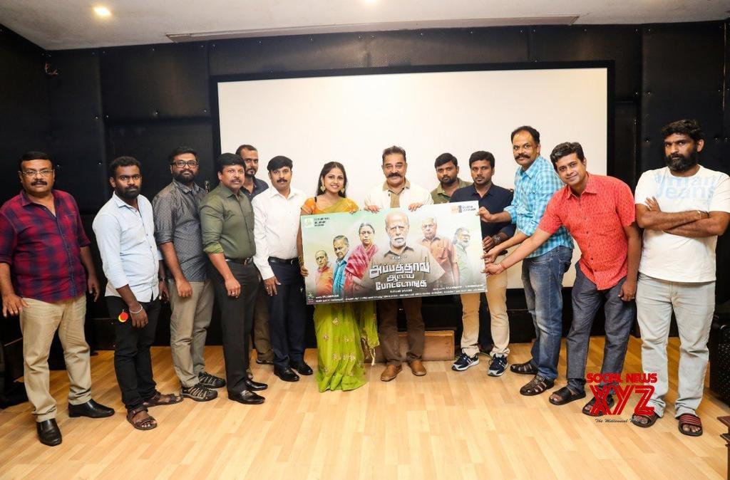 Kamal Haasan Launched First Look Of Appathava Aattaya Pottutanga Movie