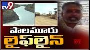 Telangana government to speed up Palamuru project works - TV9 (Video)