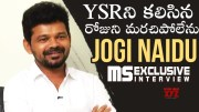 Jogi Naidu Latest Exclusive Interview (Video)
