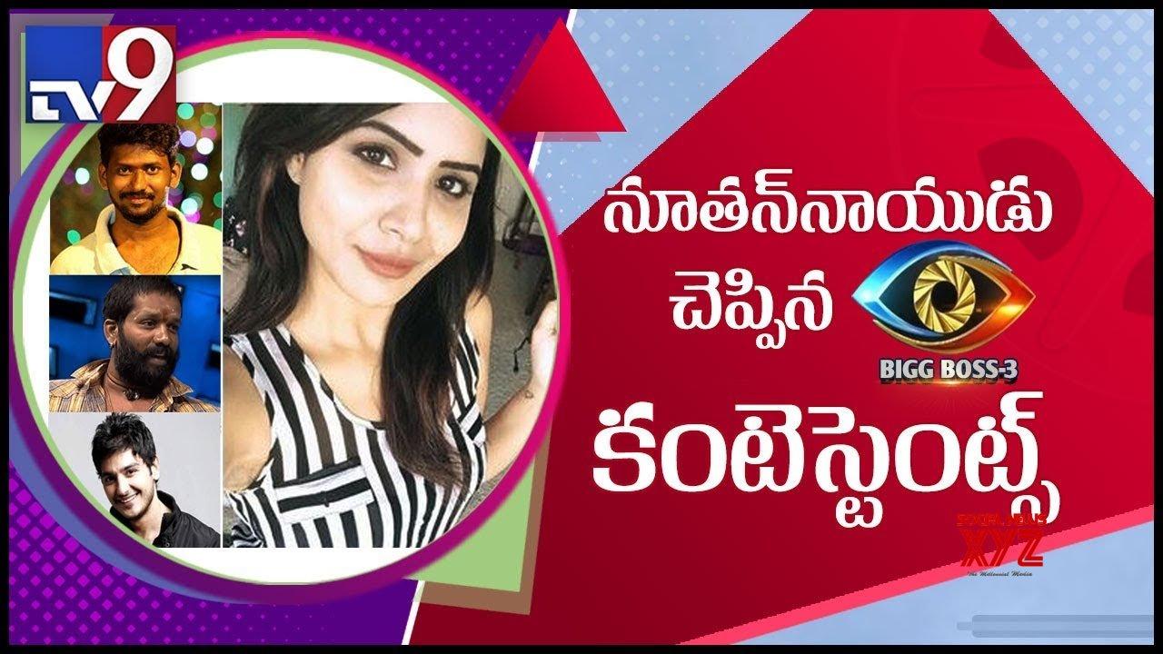 Nutan Naidu released Bigg Boss 3 Telugu contestants list - TV9 (Video)