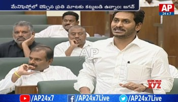 Our Manifesto Is Holy Book For Us: CM YS Jagan (Video