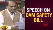 Adhir Ranjan Chowdhury Excellent Speech On Dam Safety Bill In Lok Sabha 2019 (Video)
