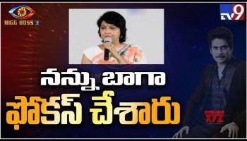 Actress Gayatri Gupta takes Bigg Boss 3 Telugu creators to