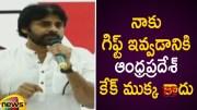 Andhra Pradesh Is Not A Piece Of Cake Says Pawan Kalyan In Rajahmundry (Video)