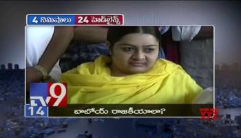 4 minutes 4 Minutes 24 Headlines - TV9 [HD] (Video) - Social