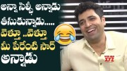 Adivi Sesh Shares A Funny Incident With Fans  [HD] (Video)