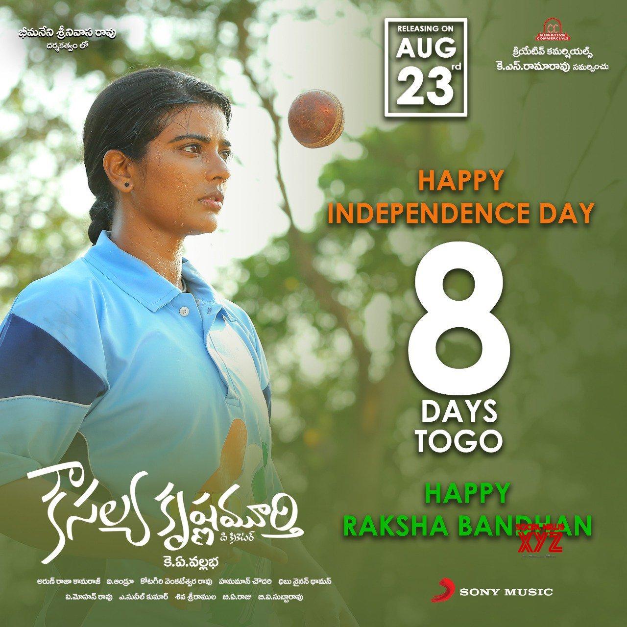 Aishwarya Rajesh's Kousalya Krishnamurthy Movie 8 Days To Go Poster