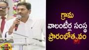 AP CM YS Jagan Inaugurates Village Volunteers Organization  [HD] (Video)