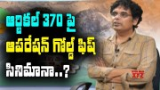 Is 'Operation Gold Fish' Movie Related To Article 370 ?  [HD] (Video)