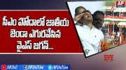 YS Jagan Hoists National Flag as CM  [HD] (Video)