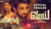 MEI Official Trailer | Nicky Sundaram, Aishwarya Rajesh | SA Baskaran | Sundaram Productions (Video)