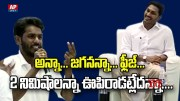 Village Volunteer Begs YS Jagan for More Time to Talk  [HD] (Video)