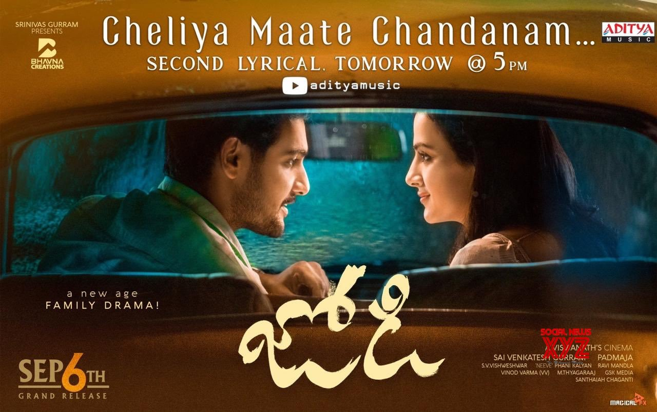 Second Lyrical Cheliya Maate Chandanam From Jodi Movie Releasing Tomorrow At 5PM