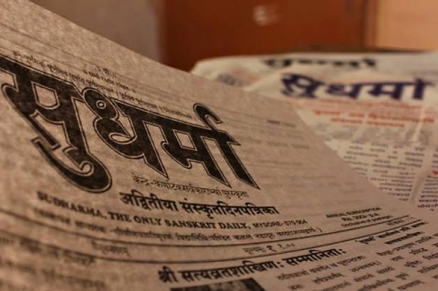 Only Sanskrit daily newspaper struggles to survive