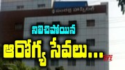 Aarogyasri Service Stopped In Private Hospitals @ Telangana  [HD] (Video)