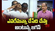 Prof K Nageshwar: Jagan unrelenting on his Decisions [HD] (Video)