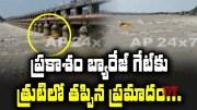 Sand Boat Hits Prakasam Barrage 68th Gate  [HD] (Video)