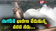 Nagarjuna Sagar Dam Filled with Heavy Flood Water  [HD] (Video)