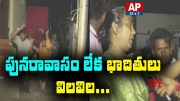 Flood Affected People Facing Lot Of Rehabilitation Problem  [HD] (Video)
