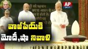BJP Leaders Pays Tribute on Former PM Atal Bihari Vajpayee  [HD] (Video)
