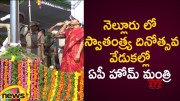 AP Home Minister Sucharita Participates In Independence Day Celebrations At Nellore  [HD] (Video)