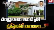 Ex CM Chandrababu Fires On Police Officers Over Flying Drone On His Undavalli House  [HD] (Video)