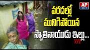 Swathi Naidu House Drowned in Flood Water  [HD] (Video)
