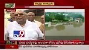 Rayapati confusing statement on flood water enters Chandrababu house - TV9 [HD] (Video)