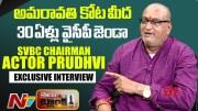 SVBC Chairman, Actor Prudhvi Exclusive Interview  [HD] (Video)