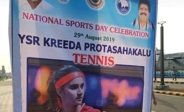 P.T. Usha mistaken for Sania on Sports Day poster in Andhra