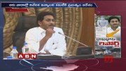 Jagan Govt Appoint New Committee For AP Capital  [HD] (Video)