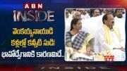 Reasons Behind Vice President Venkaiah Naidu Gets Emotional in Train Journey  [HD] (Video)