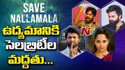 Will Telangana Govt Withdraws Plan of Uranium Mining in Nallamala Forests ?  [HD] (Video)