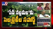 Celebrities back 'save Nallamalla' forests campaign - TV9 [HD] (Video)