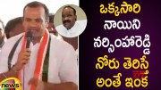 Komatireddy Venkat Reddy Satirical Comments On Naini Narshimha Reddy  [HD] (Video)