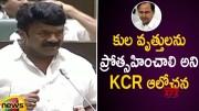 Talasani Srinivas Yadav Says KCR To Bring New Plans To Evade Caste System  [HD] (Video)