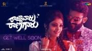 Raja Vaaru Rani Gaaru - Get Well Soon Lyric | Kiran Abbavaram, Rahasya Gorak, Ravikiran Kola