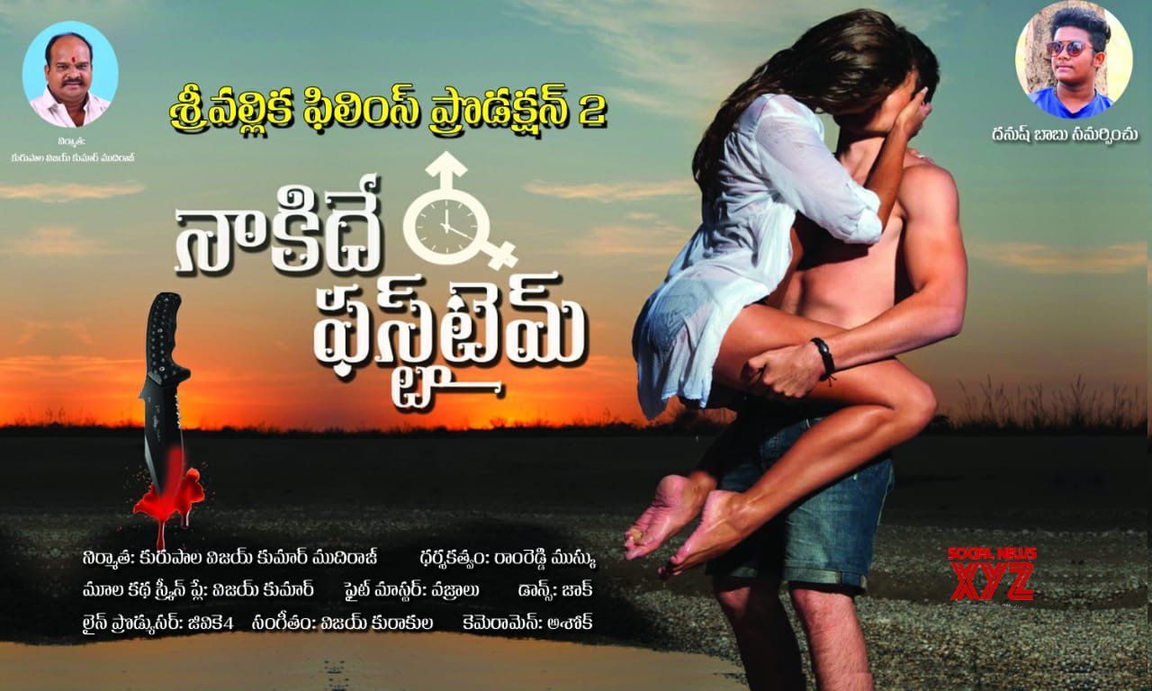 Naa Kide First Time Movie Completes First Schedule