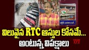 Prof K Nageshwar: It's  for RTC Assets, accuses opposition [HD] (Video)