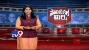 Political Mirchi: Masala News From Telugu States - TV9 [HD] (Video)