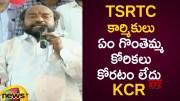 R Krishnaiah Slams CM KCR Over TSRTC Workers Demands In Press Meet  [HD] (Video)