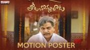 Tholu Bommalata Official Motion Poster | Dr. Rajendra Prasad, Vishwant Duddumpudi | Suresh Bobbili (Video)