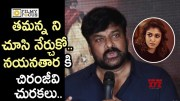 Chiranjeevi Indirectly Angry Comments on Nayanthara Praising  Tamanna @Sye Raa Team Felicitation [HD] (Video)