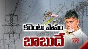 The Fourth Estate || Chandrababu Conspiracy Behind PPAs |     - 11th Oct 2019 [HD] (Video)