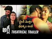 Ugly Theatrical Trailer  [HD] (Video)